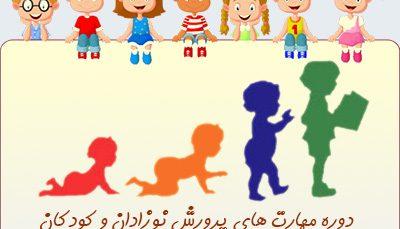 دوره مهارت های پرورش نوزادان و کودکان