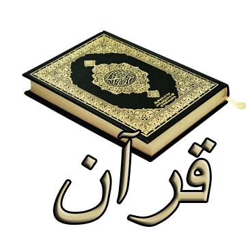 کتاب قرآن